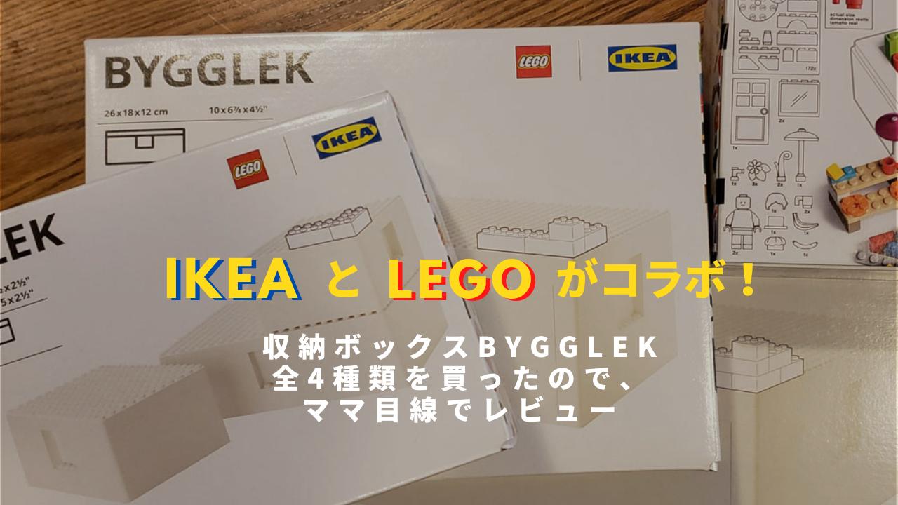 イケア レゴ ビッグレク IKEA LEGO BYGGLEK ブログ レビュー
