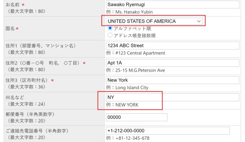国際郵便マイページ アメリカ 住所 入力の仕方