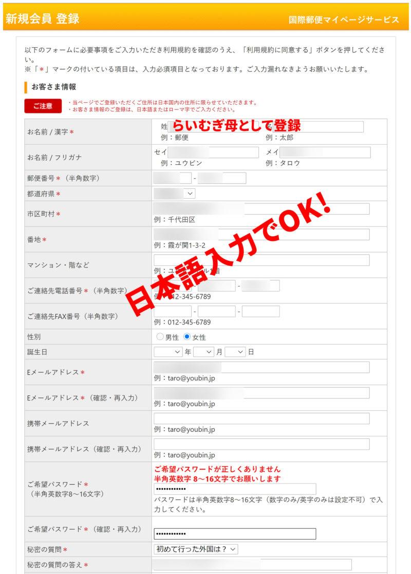 国際郵便マイページ 新規登録