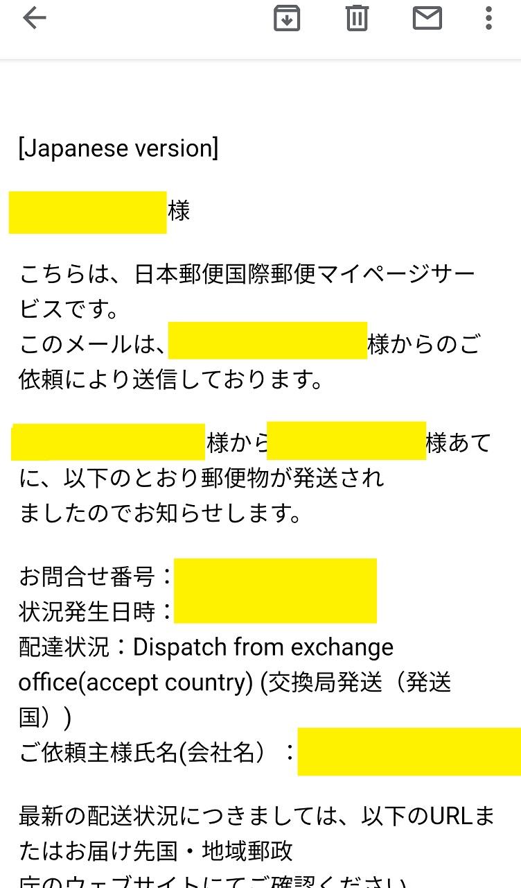 国際郵便 通知 Email ステータス