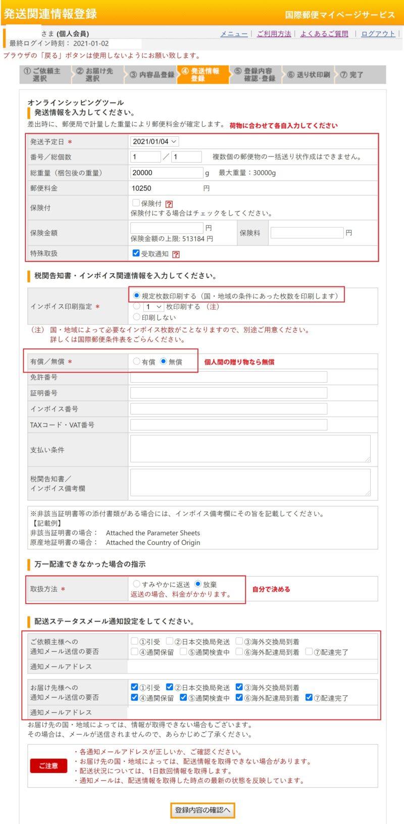 国際郵便マイページサービス 発送情報登録のしかた