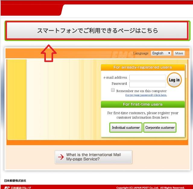 国際郵便マイページ 画面