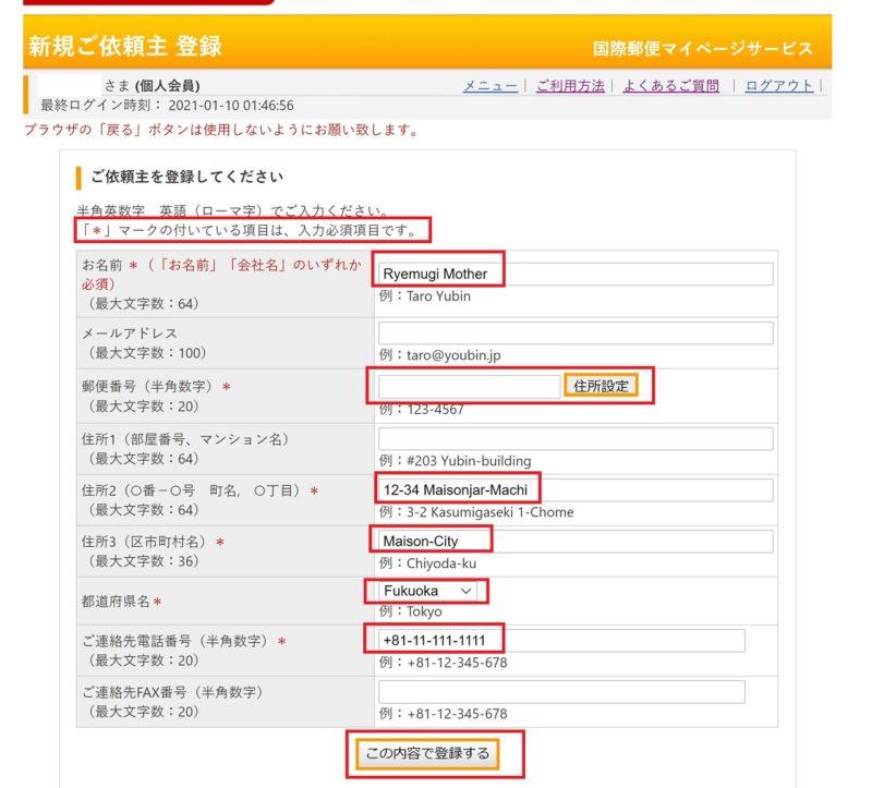 国際郵便マイページ 新規 依頼主 登録