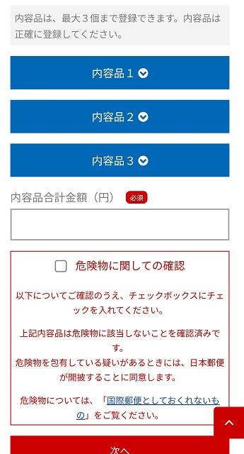 国際郵便マイページ for ゆうプリタッチ 画面