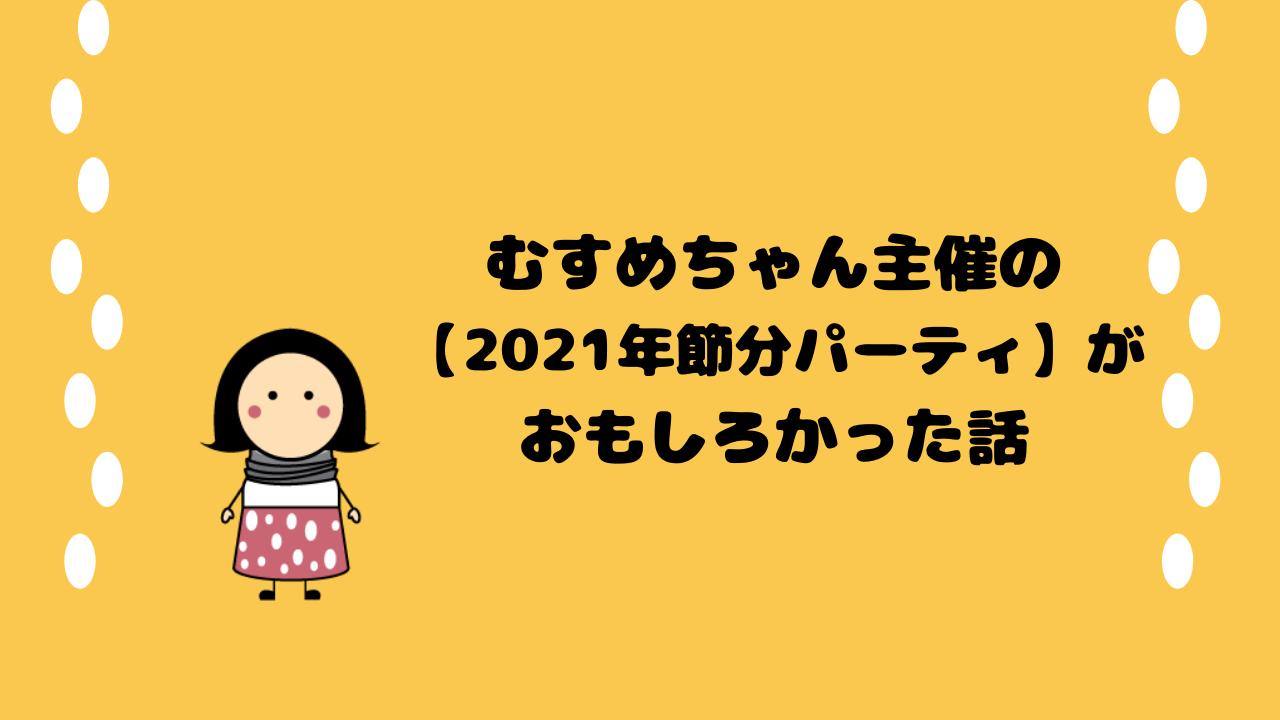setsubun2021