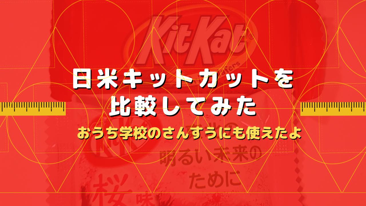 日米キットカット比較