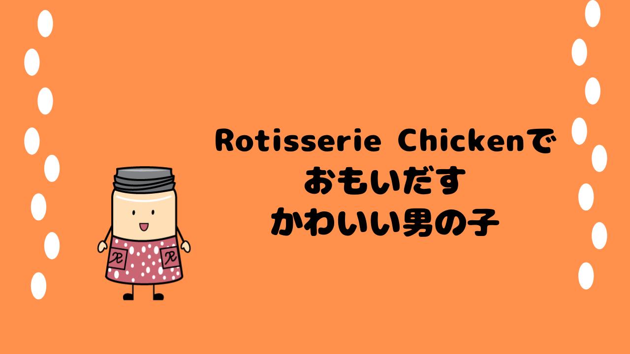 ロティサリーチキン