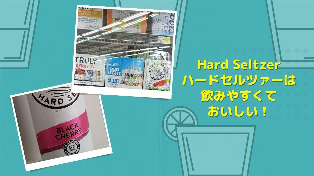 hard-seltzer-tastes-good