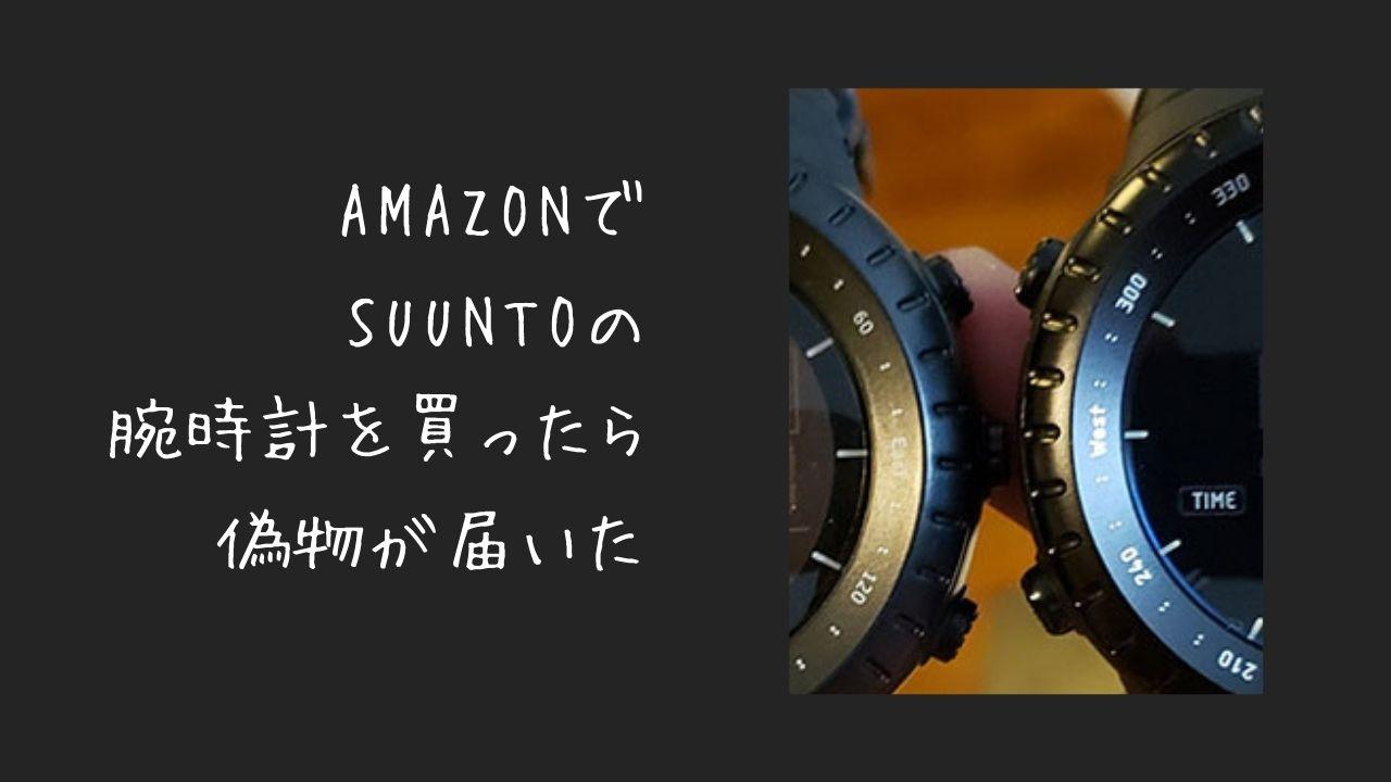 SUUNTOの腕時計
