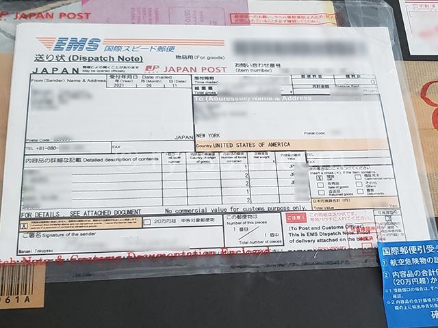 EMS 届いた コロナ