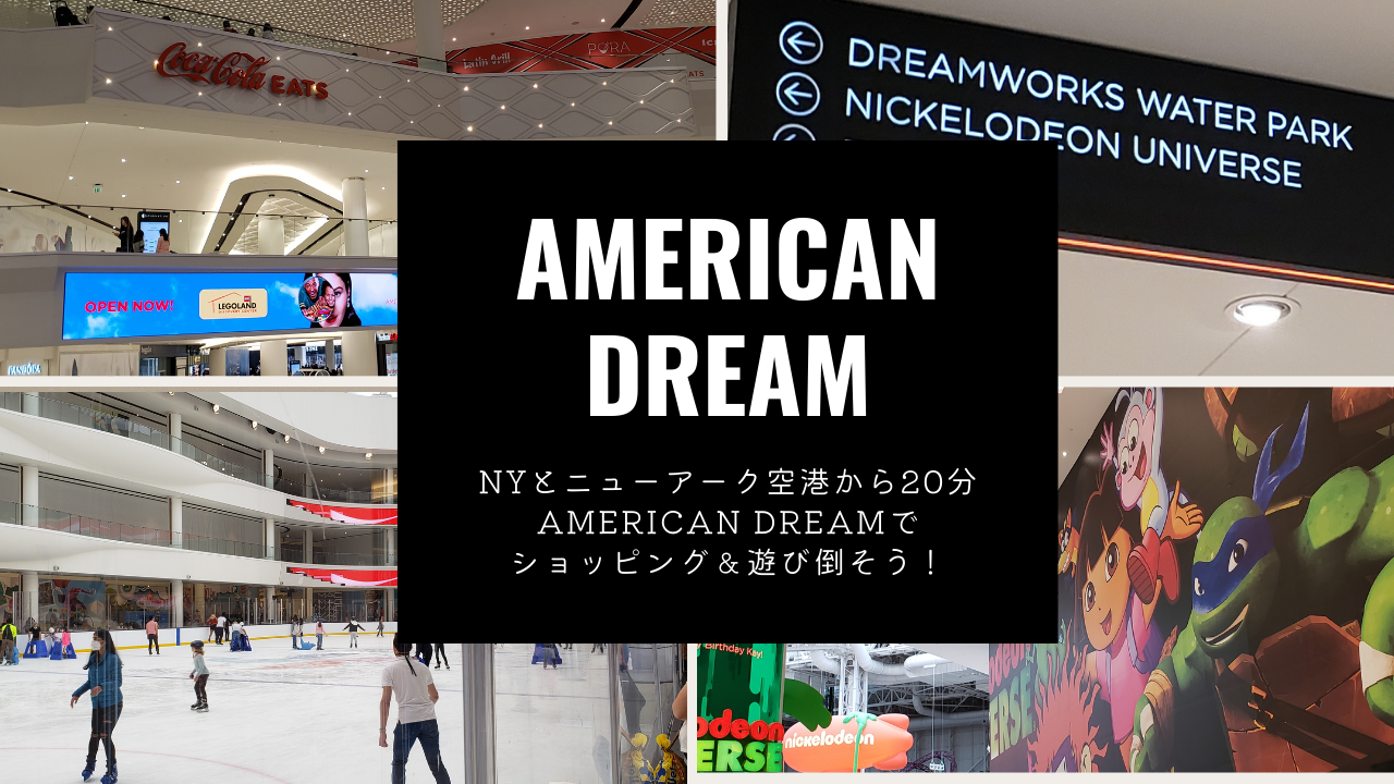AMERICAN DREAMアメリカンドリーム