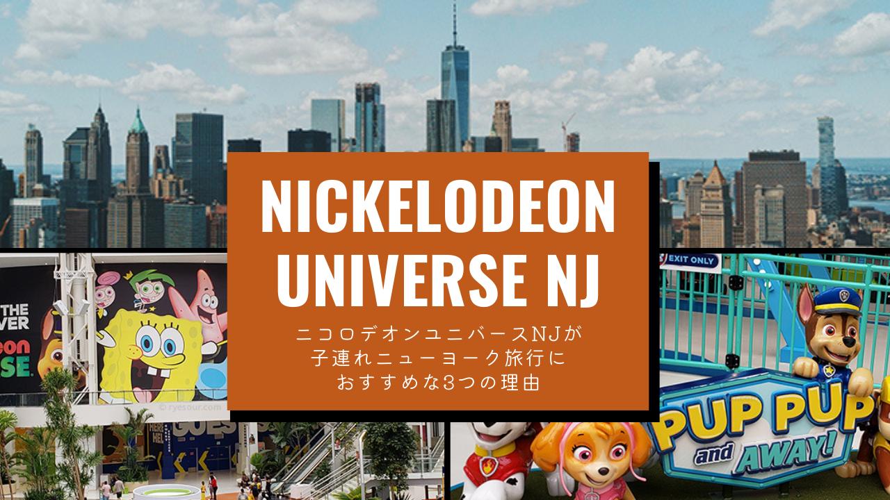 ニコロデオンユニバースニュージャージー