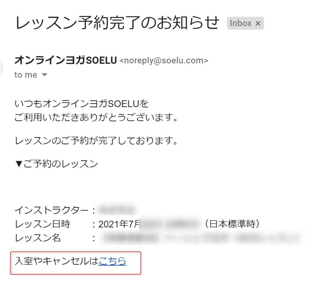 ソエルからのEmail 予約完了確認メール