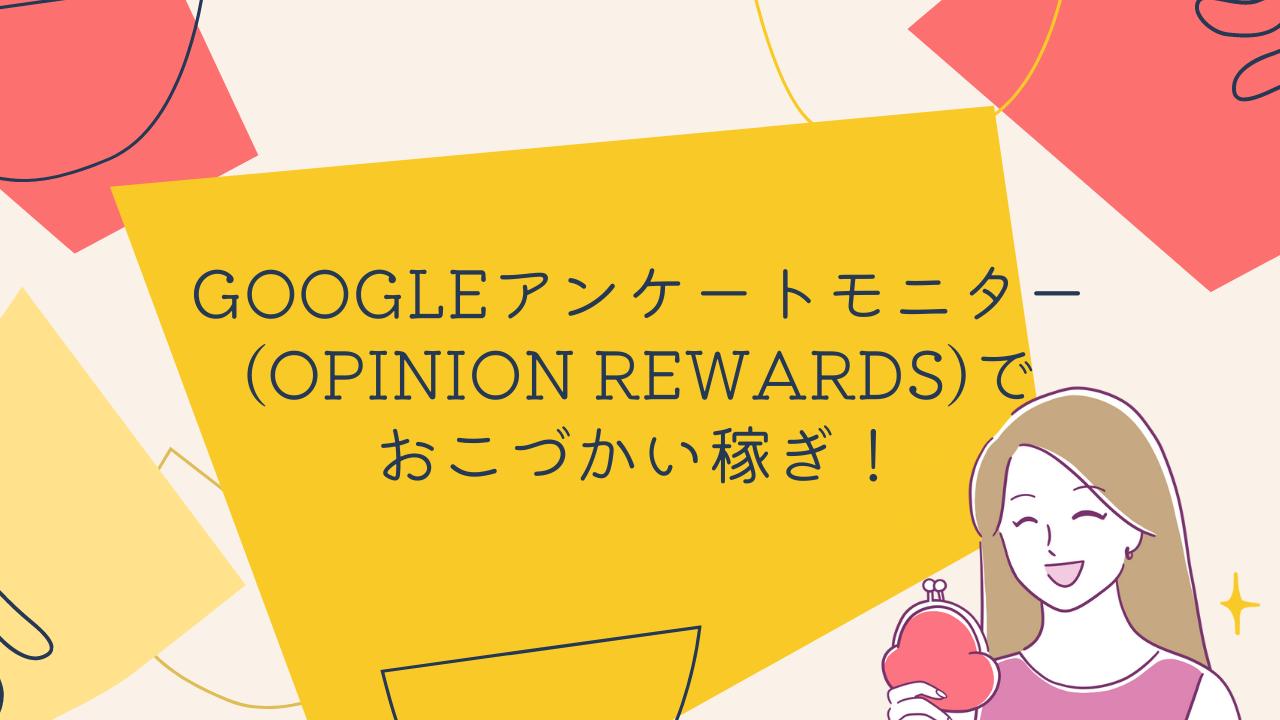 Googleアンケートモニター(Google Opinion Rewards)でおこづかい稼ぎ