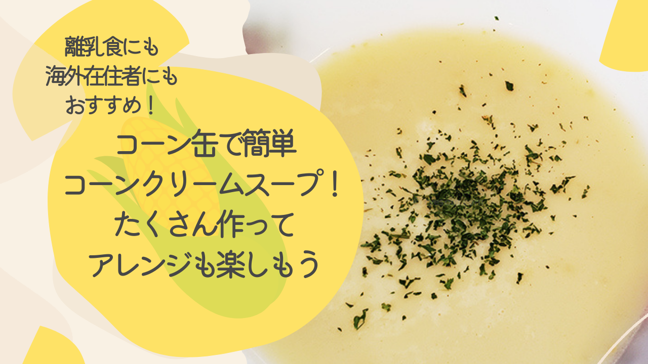 離乳食にも 海外在住者にも おすすめ コーン缶で簡単 コーンクリームスープ! たくさん作って アレンジも楽しもう