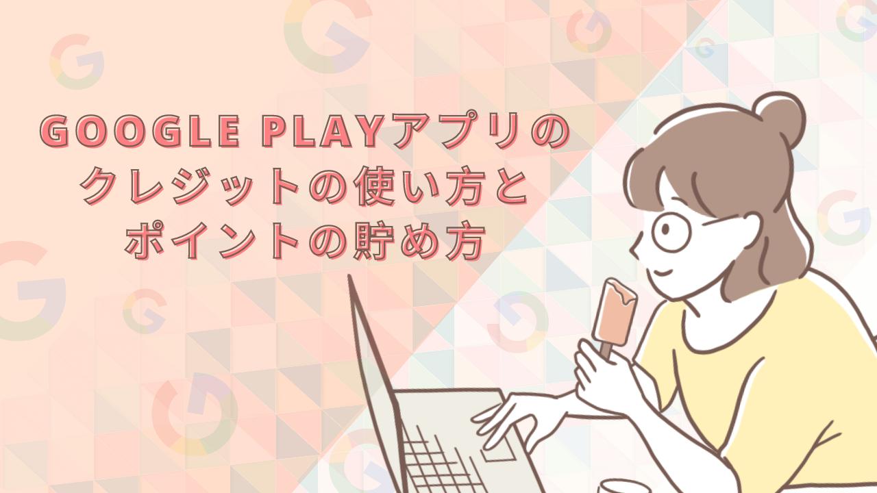 Google Play(グーグルプレイ)アプリのクレジットの使い方とポイントの貯め方
