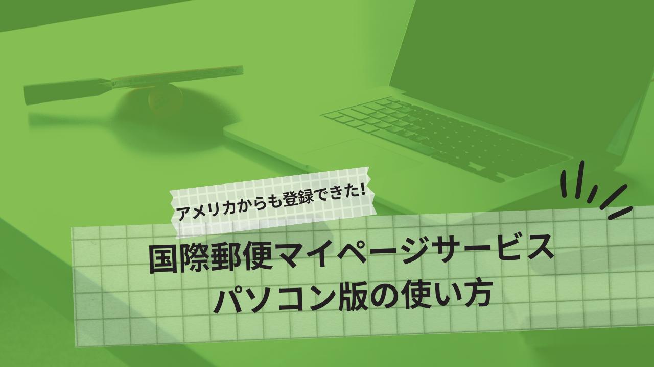 アメリカからも登録できた-国際郵便マイページサービスパソコン版の使い方