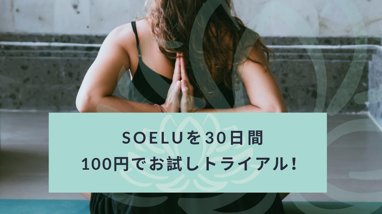 オンラインヨガSOELU(ソエル)を30日間100円でお試しトライアル