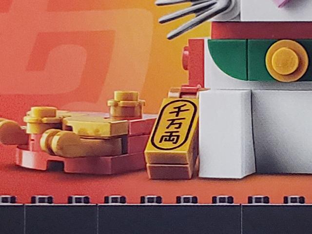 レゴ (LEGO)ブリックヘッズの招き猫・ラッキーキャットのブリック 千万両