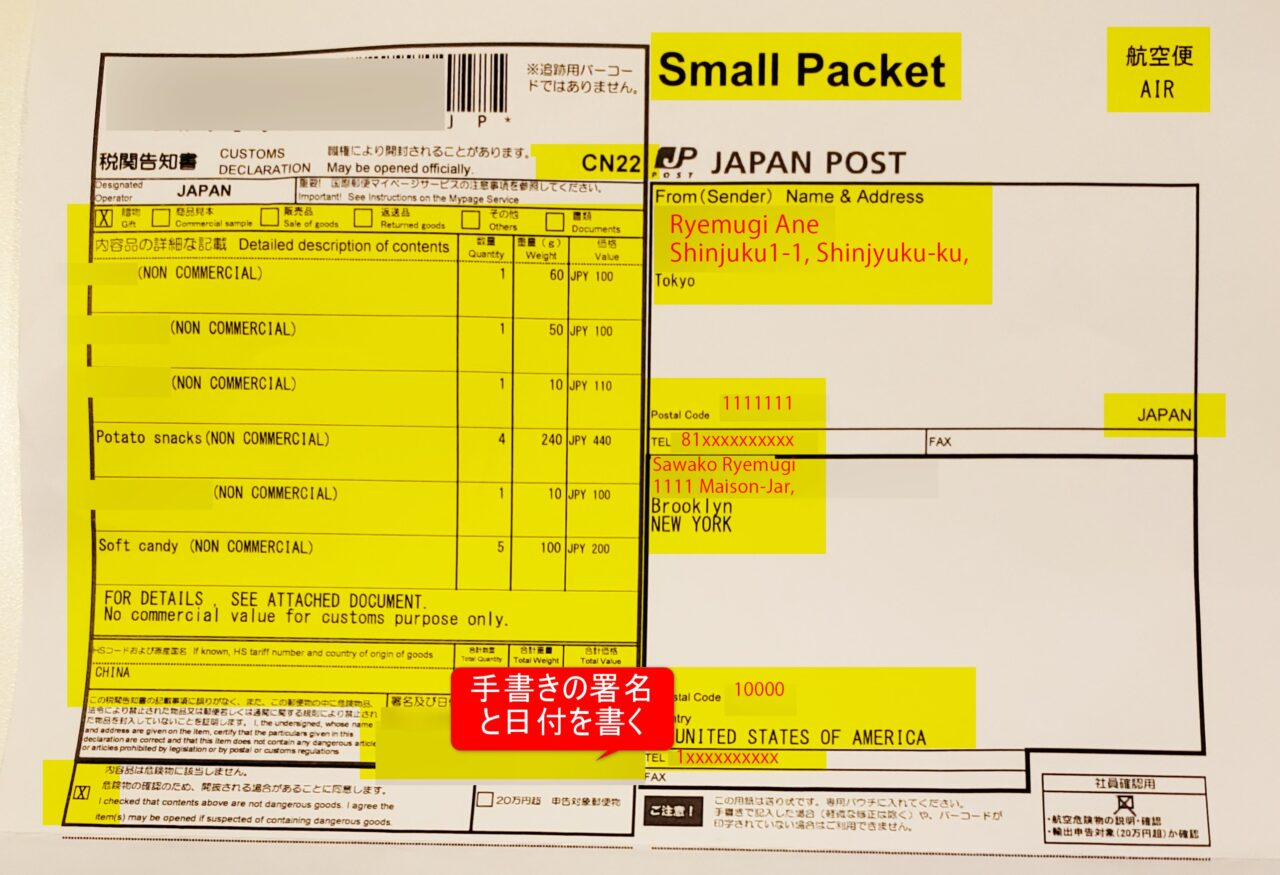 CN22 記入例 アメリカ国際郵便マイページサービス