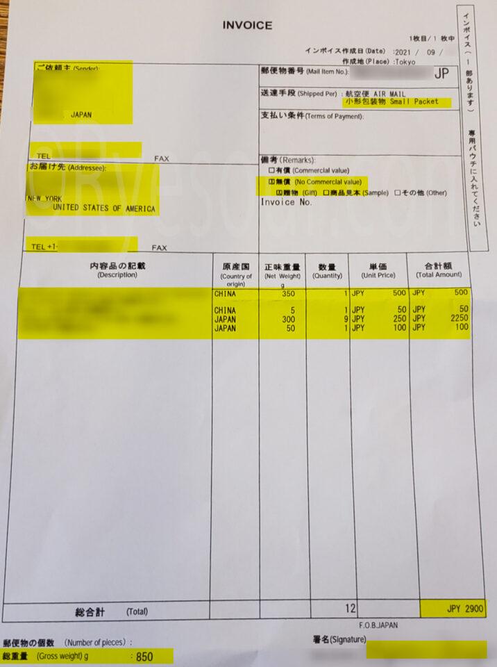 日本からアメリカに送られてきたスモールパケット 小型包装物 小形包装物のINVOICEインボイス